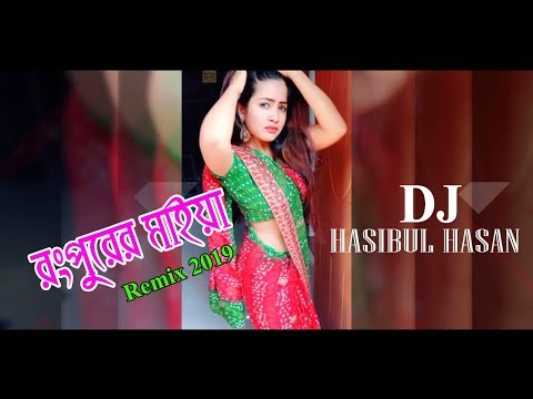 রংপুরের মাইয়া Rangpurer Maiya Remix Official Music Video Tik Tok Version  Dj Hasibul Hasan