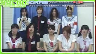 Recorded on 2011/06/24東京どっかん金曜日サファイアスタジオ撮影会公...