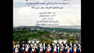 ارفع ايدك مهلاوي غناء الفنان عاطف ابو حسين اوبريت الحلم المهلاوي [HD]