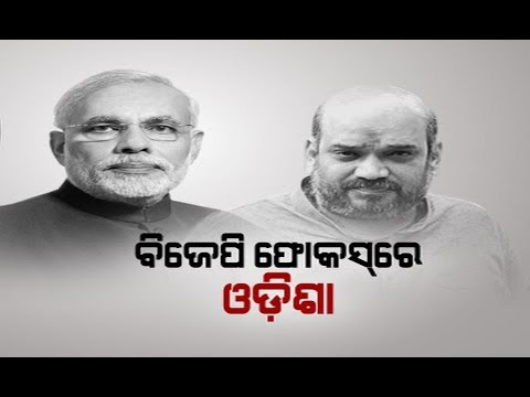 Reporter Live: Eyeing 2019 General Election BJP Focus Now On Odisha