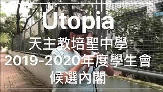 Publication Date: 2019-08-29 | Video Title: Utopia候選內閣宣傳片2019-2020