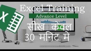 Download lagu Learn Excel in 30 Minutes MP3