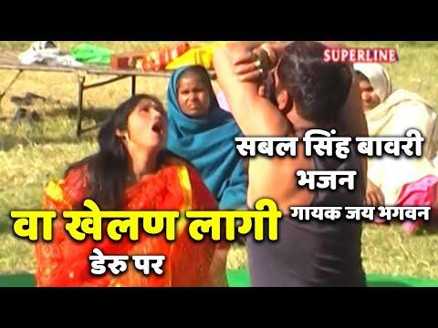 Baba Sabal Singh Bawri Bhajan Lagi Re Wa Khelan He