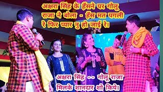 हँस मत पगली रे फिर प्यार नु हो जाई रे । गोलू राजा अक्षरा सिंह को बोला Akshara singh golu raja sho