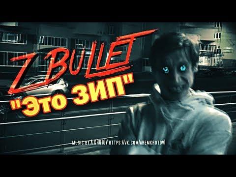 ZiP Aka Z Bullet -  Это ЗИП (Prod. A.Krotov)