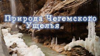 Красивая Природа, Чегемские Водопады Зимой 2020,Чегемское Ущелье