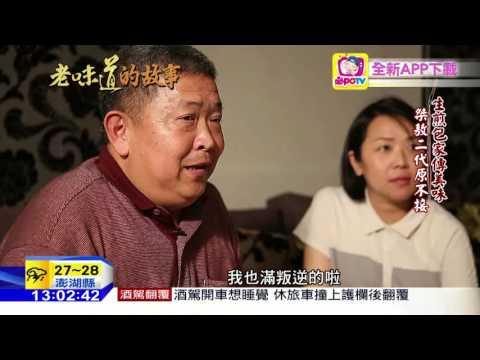 20160611中天新聞特製鐵鍋生煎包永康街傳香60年