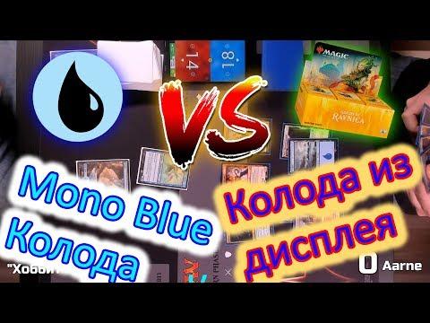 Колода из дисплея VERSUS Mono Blue Agro - Magic: the Gathering letsplay standard