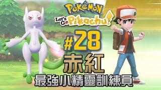 #28 挑戰!最強小精靈訓練員赤紅 Pokemon Let's Go