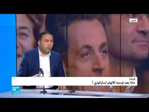ماذا بعد توجيه الاتهام لساركوزي؟  - نشر قبل 1 ساعة