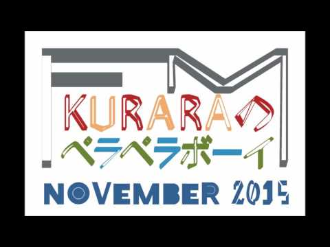 FM KURARAのペラペラボーイ November,2015