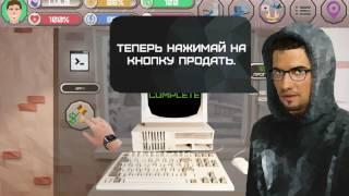 Симулятор программиста #1 Обучение