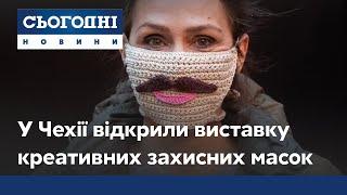 """""""Музей коронавірусу"""": у Чехії відкрили виставку масок"""
