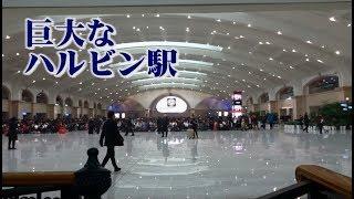 中国ハルビン旅行 ハルビン駅 巨大な吹き抜けの駅舎