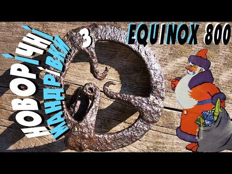 Новорічні мандрівки з EQUINOX 800 (назбирав трохи срібла) #УкраїнськіКопачі #minelab #equinox800