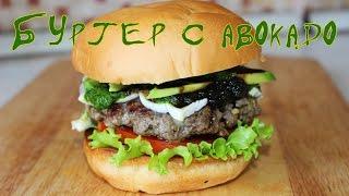 Бургер с авокадо и сыром Бри / Burger with avocado and Bri cheese