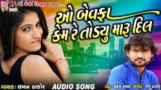 O Bewafa Kem Re Todyu Maru Dil Gujarati Sad Song Lakhan Thakor