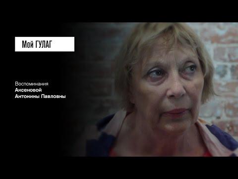 «Просто говорить правду»: Аксенова А.П. (фильм #7, Мой ГУЛАГ)