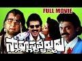 Sahasa Veerudu Sagara Kanya Full Length Telugu Movie Venkatesh Shilpa ...