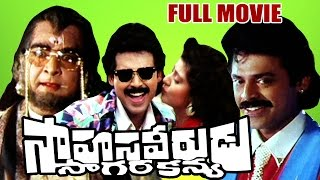 Sahasa Veerudu Sagara Kanya Full Length Telugu Movie || Venkatesh, Shilpa Shetty || DVD Rip