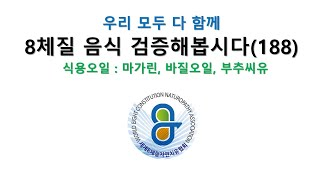 8체질식 검증(188) : 마가린, 바질오일, 부추씨유