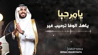 شيلة زواج عريس حماسيه 2021    يامرحيا يا اهل الوفاء    اجمل شيلات زواج باسم طارق  رقص حماسيه 2021