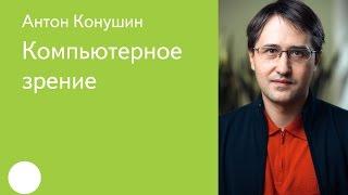 005. Компьютерное зрение - Антон Конушин