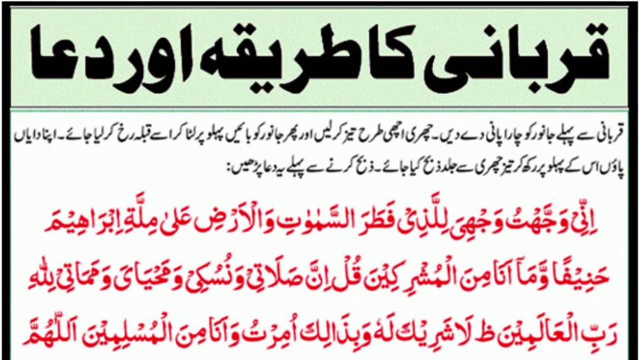Qurbani Ki Dua & Tariqa (Bakra Eid)
