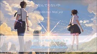 [karaoke - thaisub] (Mitsuha ver.) - なんでもないや (Nandemo Nai ya) (Your Name.ost)