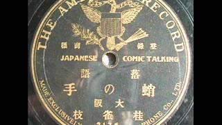 初代 桂枝雀 文久2年(1862) - 昭和3年(1928)11月22日 は、本名: 入...