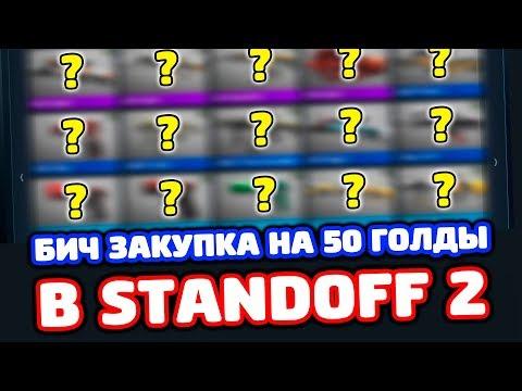 БИЧ ЗАКУПКА ИНВЕНТАРЯ НА 50 ГОЛДЫ В STANDOFF 2!