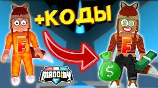 ВСЕ Рабочие КОДЫ МЕД СИТИ! Как быстро заработать деньги Mad City Roblox?
