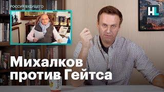 Навальный: Никита Михалков против Билла Гейтса