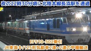 夜22時30頃にJR西日本長浜駅を通過 EF510-502×JR東海キハ25形2連+2連の甲種輸送