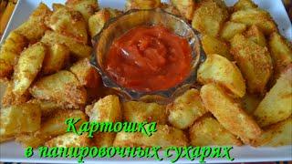 Запеченная картошка в панировочных сухарях