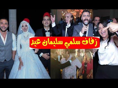 الألبـوم الكامل (فيديو وصور) لحفل زفاف سلمي إبنة سليمان عيد بحضور كل النجوم وتامر وأمينه وحماده هلال