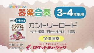 商品詳細ページはこちら↓ https://www.gakufu.co.jp/products/kigakugassou/KGH/KGH349/ ○3-4年生用にアレンジされた初中級用楽譜○ 1995年公開のスタジオジブ.