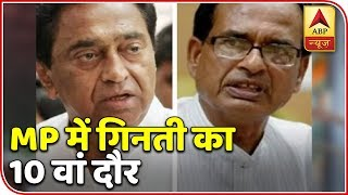 Assembly Election Results: 10th Round Of Counting Ends In MP | ABP News