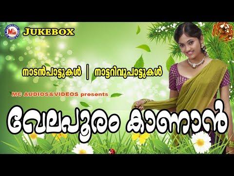 വേലപൂരംകാണാൻ | VelaPooram Kanan | Nadanpattukal in Malayalam | Nadan Pattu Malayalam