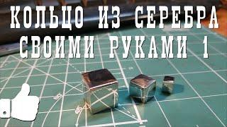Как изготовить серебряное кольцо с кубиками своими руками.  часть 1.