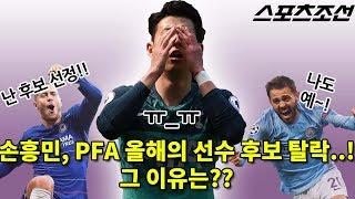 '충격' 손흥민, PFA 올해의 선수 후보 탈락..! 그 이유는??