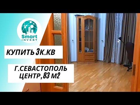 Купить квартиру в Севастополе. Центр города. 3к.кв. 83м2 - 9,5млн