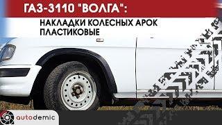 ГАЗ 3110 Волга накладки на колесные арки. Видеообзор.