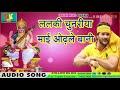 सरस्वती पुजा गीत 2019 - ललकी चुनरिया चमकदार माई ओढ़ले बानी - Khesari Lal Saraswati Puja Song 2019  6