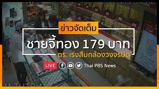 [Live] เร่งจับตัวชายบุกเดี่ยวจี้ชิงทอง 179 บาท l ข่าวจัดเต็ม 6 ก.ย. 62 เวลา 13.00 น. #ThaiPBSnews