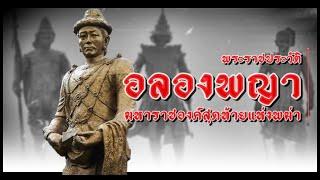 """""""จากผู้ใหญ่บ้าน สู่ มหาราชา"""" พระราชประวัติ พระเจ้าอลองพญา มหาราชองค์สุดท้ายแห่งพม่า"""