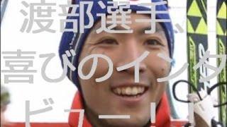 渡部暁斗(わたべあきと)選手、銀メダル喜びのインタビュー!! 渡部暁斗 検索動画 17