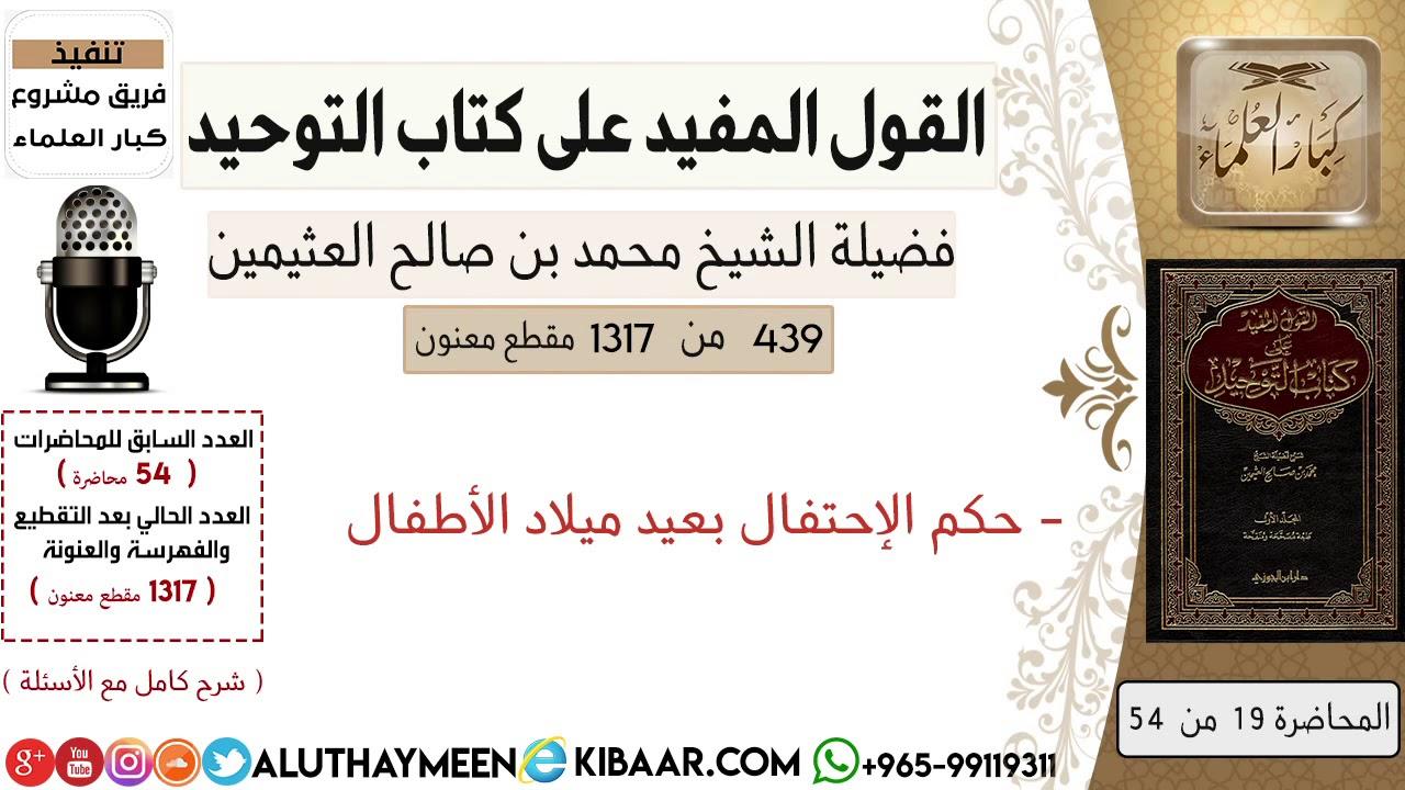 439 حكم الإحتفال بعيد ميلاد الأطفال كتاب التوحيد ابن عثيمين Youtube