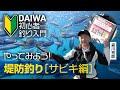 【DAIWA 初心者釣り入門】森川芳郎のやってみよう! 堤防釣り[サビキ編]