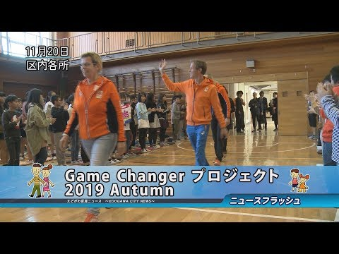 Game Changer プロジェクト 2019 Autumn